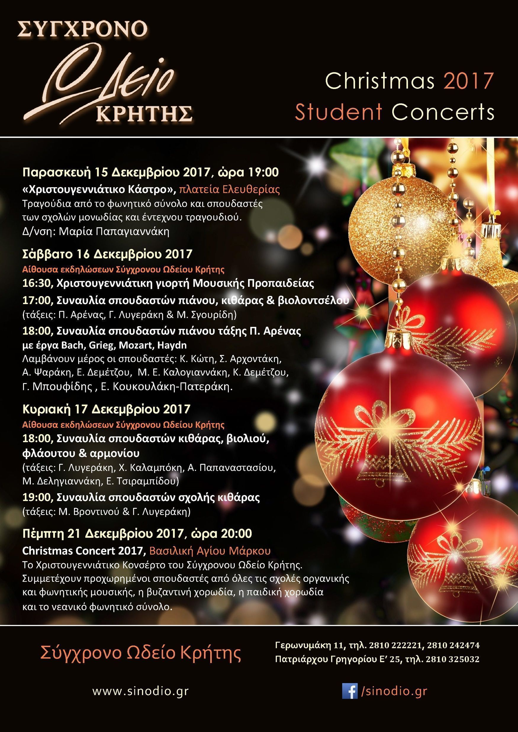 2017_Christmas_Student_Concerts_1