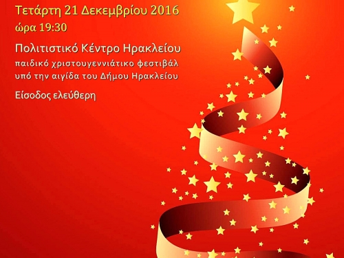 21/12/2016, Xmas Student Concert