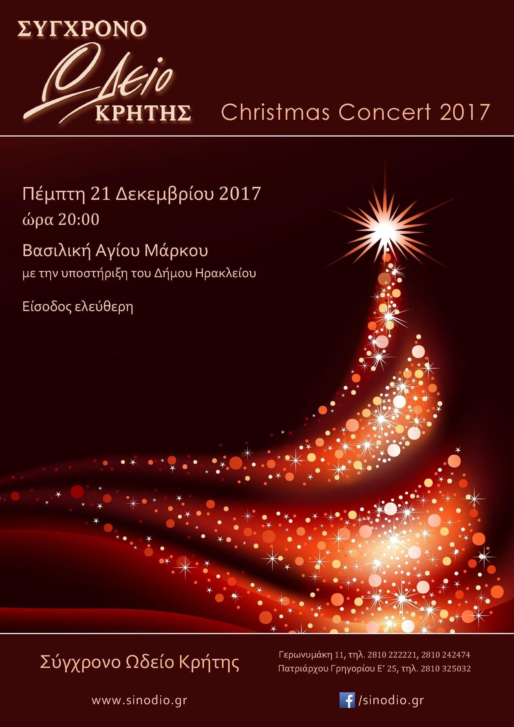 2017_Christmas_Concert_1